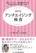 最新版アンチエイジング検査(日本地域社会研究所)