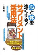 「心と体を強くする!サプリメント活用法」日東書院本社