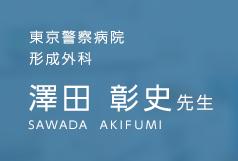 東京警察病院 形成外科 澤田 彰史先生