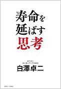 寿命を伸ばす思考 創英社/三省堂書店