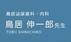 鳥居泌尿器科・内科 鳥居 伸一郎先生