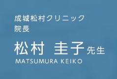 医療法人社団鶴松会 成城松村クリニック 松村 圭子先生
