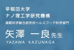 「日本を健康にする!」研究会 矢澤 一良先生