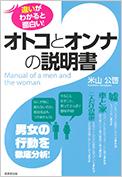 オトコとオンナの説明書 成美堂出版