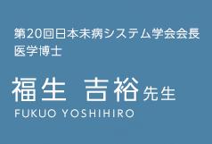 日本未病システム学会会長 福生 吉裕先生