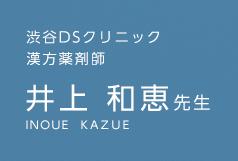 渋谷DSクリニック 井上 和恵先生