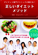正しいダイエットメソッド 渋谷DSクリニック(成美堂出版)