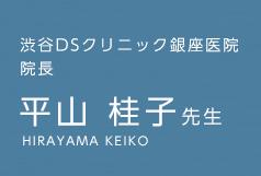 渋谷DSクリニック銀座院 院長 平山 桂子先生
