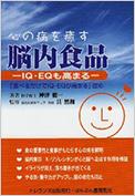 「心の病を癒す脳内食品—IQ・EQも高まる」トレランス出版