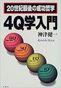 「4Q学入門 20世紀最後の成功哲学」冬青社
