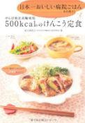 日本一おいしい病院ごはんを目指す! せんぽ東京高輪病院 500kcal台のけんこう定食 ワニブックス