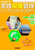 足立香代子の実践栄養管理パーフェクトマスター 学研メディカル秀潤社