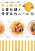 足立香代子式 栄養診断と健康食のルール エイ出版社