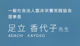一般社団法人臨床栄養実践協会 理事長 足立香代子先生