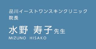 品川イーストワンスキンクリニック 院長 水野寿子先生