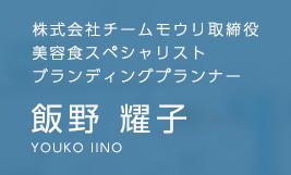 株式会社チームモウリ取締役 美容食スペシャリスト/ブランディングプランナー             飯野 耀子