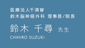 医療法人千清曾 鈴木脳神経外科 理事長/院長 鈴木 千尋