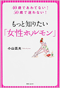 40歳であわてない!50歳で迷わない もっと知りたい「女性ホルモン」(角川学芸出版)