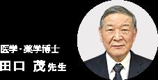 医学・薬学博士 田口茂 先生