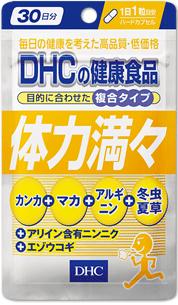 体力満々(DHC)