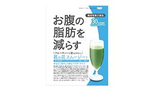 葛の花スムージーT(東洋新薬)