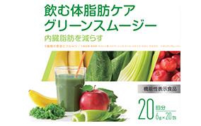 飲む体脂肪ケアグリーンスムージー(東洋新薬)