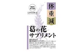 葛の花サプリメント(テレビショッピング研究所)