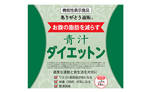 青汁ダイエットン(ありがとう通販)