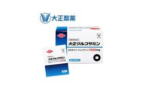 大正グルコサミン(330mg×6粒×30袋)(大正製薬)