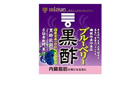 ブルーベリー黒酢(Mizkan)
