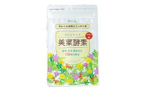 美菜酵素(リフレ)