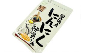 黒胡麻にんにく卵黄油(リフレ)