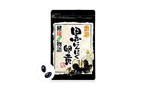 薩摩黒にんにく卵黄(長寿の里)