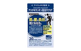 アスタキサンチン配合サプリT(東洋新薬)
