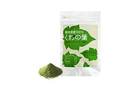 熊本県産100%くわの葉青汁(クラッセ)