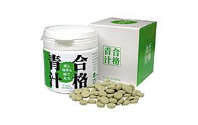 合格青汁(遠藤青汁)