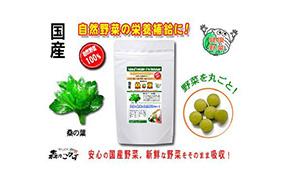 国産野菜サプリ桑の葉(森のこかげ健やかハウス)