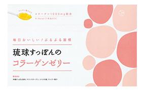 琉球すっぽんのコラーゲンゼリー(しまのや)