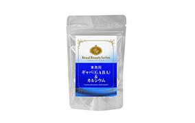 ロイヤルビューティーシリーズ 業務用ギャバ&カルシウム(ビアンカ)