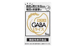 無洗米GABAライス (サタケ)
