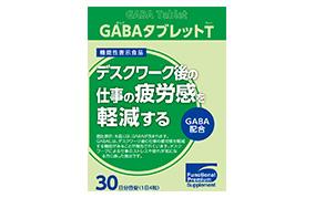 GABAタブレットT(東洋新薬 )