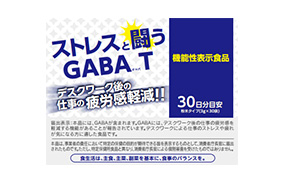 ストレスと闘うGABA(ギャバ) T(東洋新薬)