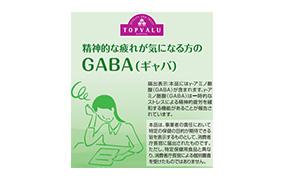 GABA(ギャバ)(イオントップバリュ)