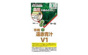 有機遠赤青汁V1(ブイワン)(遠赤青汁)