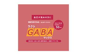 ラクトGABA(ギャバ)マックス(日本・バイオ)