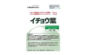 イチョウ葉(丸善製薬)