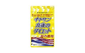 キトサン食後のダイエット超お徳用(ビタリア製薬)