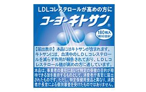 コーヨーキトサン®(甲陽ケミカル)
