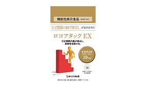 ロコアタックEX(イーエックス)(新日本製薬)