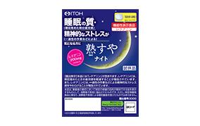 熟すやナイト(井藤漢方製薬)